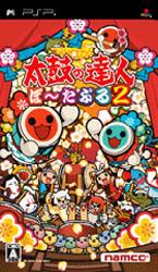 太鼓の達人 ぽ〜たぶる2【PSP】