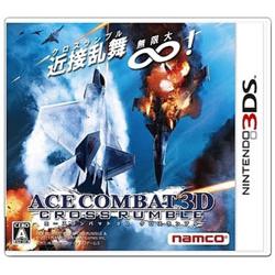 エースコンバット 3D クロスランブル【3DS】   [ニンテンドー3DS]