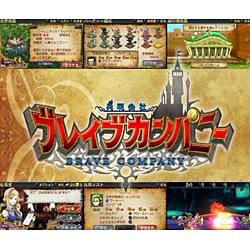 [Used] Isamu current company Brave Company [3DS]
