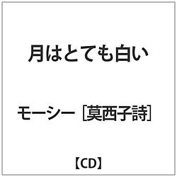 モーシー / 月はとても白い CD