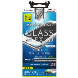 iPhone6/6s (4.7) FLEX 3D ブルーライト低減 フレームガラス