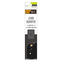 iPhone XR用 6.1 [Lens Bumper] カメラレンズ保護フレーム TRIP18MLBBK