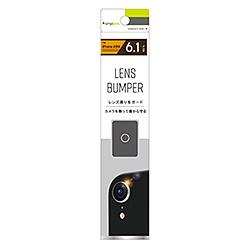 iPhone XR用 6.1 [Lens Bumper] カメラレンズ保護フレーム TRIP18MLBSL