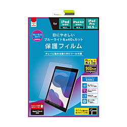 10.2インチ iPad(第7世代)、10.5インチ iPad Air(第3世代)・iPad Pro用 反射防止 ブルーライト低減 液晶保護フィルム TR-IPD1910-PF-BCAG