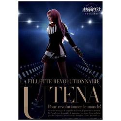 ミュージカル「少女革命ウテナ〜深く綻ぶ黒薔薇の〜」 DVD