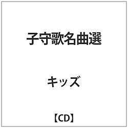 オムニバス / 子守歌名曲選  CD