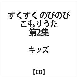 オムニバス / すくすく のびのび こもりうた 第2集  CD