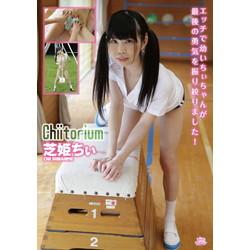 芝姫ちぃ / chiitorium DVD