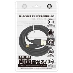 【在庫限り】 リバーシブルmicroUSBケーブル 3m (PSVita2000/PS4/スマートフォン/各機種用) [CC-MLRM3-BK]