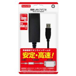 コロンバスサークル Switch用 有線LANアダプタ USB3.0対応 [CC-SWWLA-BK] [Switch]