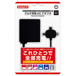 マルチ充電ACアダプタ (Switch/3DS・2DSシリーズ/PSVita2000/各機種用) ブラック [CC-MLCAC-BK]