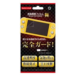 【在庫限り】 液晶画面フィルム 極(Switch Lite用) CC-SLSKF-CL 【Switch Lite】