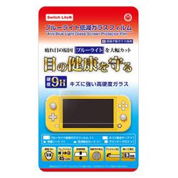 【在庫限り】 ブルーライト低減ガラスフィルム(Switch Lite用)CC-SLBGF-CL 【Switch Lite】