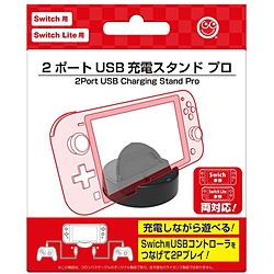 2ポートUSB充電スタンド プロ(Switch/Switch Lite用) CC-NS2UP-BK