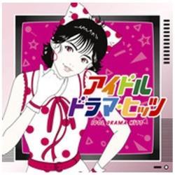 (V.A.)/アイドル・ドラマ・ヒッツ 【音楽CD】   [(V.A.) /CD]