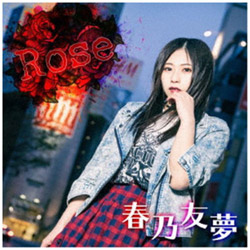 春乃友夢/ Rose CD