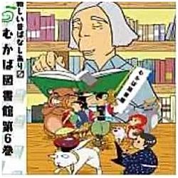 (ドラマCD)/ むかば図書館 第6巻