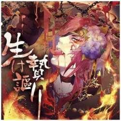 シチュエーションCD「生け贄謳り」 CD