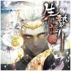 シチュエーションCD「生け贄謳り 弐」 CD