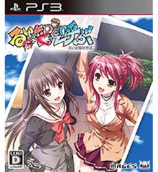 るいは智を呼ぶ 通常版【PS3ゲームソフト】   [PS3]
