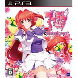 【在庫限り】 マブラヴ photonflowers 通常版 【PS3ゲームソフト】
