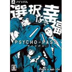 PSYCHO-PASS サイコパス 選択なき幸福 限定版 【PS Vitaゲームソフト】