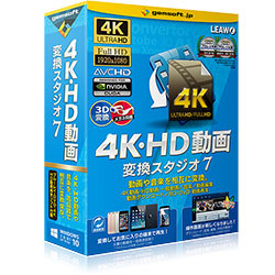 4K・HD動画 変換スタジオ7 Win/CD
