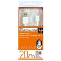 オズマ iPad/iPad mini/iPhone/iPod対応 Lightning⇔USB2.0ケーブル 充電・転送 (0.2m・ホワイト) MFi認証 UD-LC020-3W
