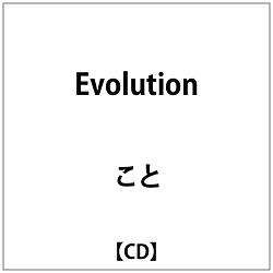 こと/ Evolution