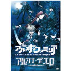 舞台『アルカナ・ファミリア Episode4 アルカナ・デュエロ』公演DVD DVD