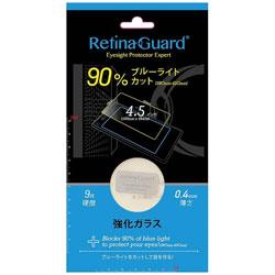 スマートフォン用[フリーサイズ4.5インチ] RetinaGuard ブルーライト90%カット強化ガラスフィルム o-448