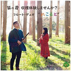 """フルート・デュオ""""れこると""""/ 笛の音 収穫体験しませんか?"""