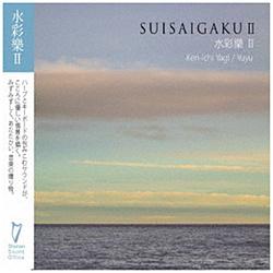 Ken-ichi Yagi & Yuyu/ 水彩楽II