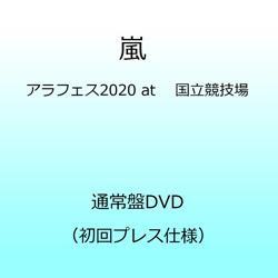 嵐/ アラフェス2020 at 国立競技場 通常盤DVD(初回プレス仕様)