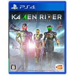 KAMENRIDER memory of heroez 通常版 【PS4ゲームソフト】