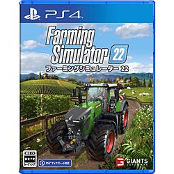 ファーミングシミュレーター 22 【PS4ゲームソフト】