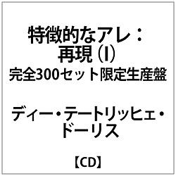 ディー・テートリッヒェ・ドーリス/ 特徴的なアレ:再現 (I) 完全300セット限定生産盤