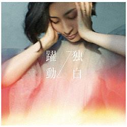 坂本真綾 / 『躍動⇔独白』 MAAYA盤 CD