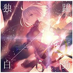 坂本真綾 / 『独白⇔躍動』 FGO盤 Blu-ray付初回限定盤 CD