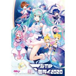 初音ミク「マジカルミライ2020」 通常盤 DVD