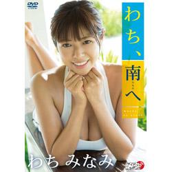 わちみなみ / わち 南へ DVD