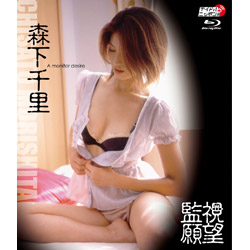 森下千里 / 監視願望 BD