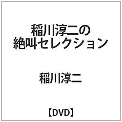 稲川淳二の絶叫セレクション DVD