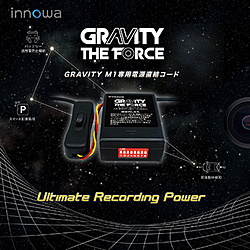 innowa GRAVITY THE FORCE DVR電源ケーブル 9202