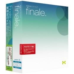 MakeMusic ◆要購入後申請◆ Finale25 AC版 ガイドブック/USBキット付属 (64ビット対応 楽譜作成ソフトウェア) 【アカデミック版】