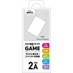 GAME用 マルチUSB電源アダプタ 2A ホワイト [NX-MUA03]