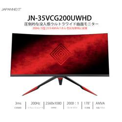 JAPANNEXT 【在庫限り】 JN-35VCG200UWHD 35型ウルトラワイド曲面ゲーミングモニター [2560×1080/VA/DisplayPort・HDMI・DVI] 非光沢