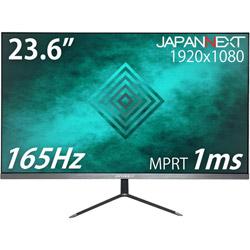 JAPANNEXT JN-V236B165FHDR ゲーミングモニター   [23.6型 /ワイド /フルHD(1920×1080)]