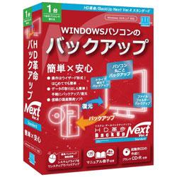 〔Win版〕 HD革命/BackUp Next Ver.4 Standard 通常版 1台用 [Windows用]