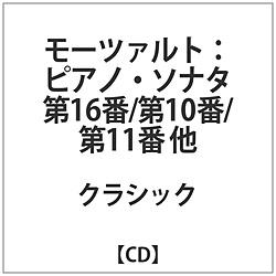 パウル・バドゥラ=スコダ/ モーツァルト:ピアノ・ソナタ 第16番/第10番/第11番 他